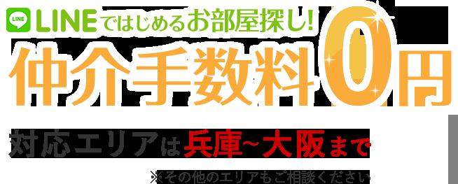 LINEではじめるお部屋探し! 仲介手数料0円 対応エリアは兵庫~大阪まで
